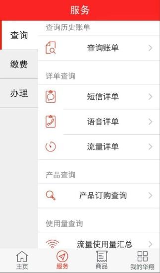 华翔联信手机营业厅截图