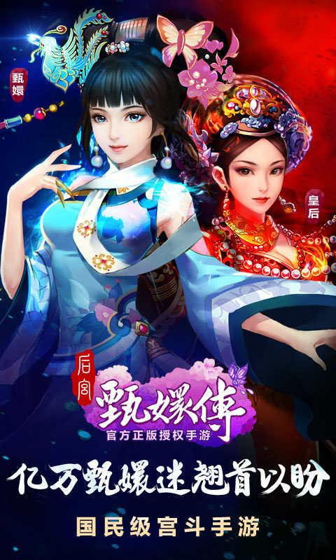 后宫甄嬛传-官方正版授权