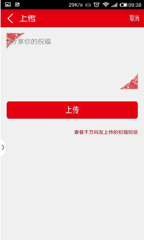 儒豹春节祝福短信