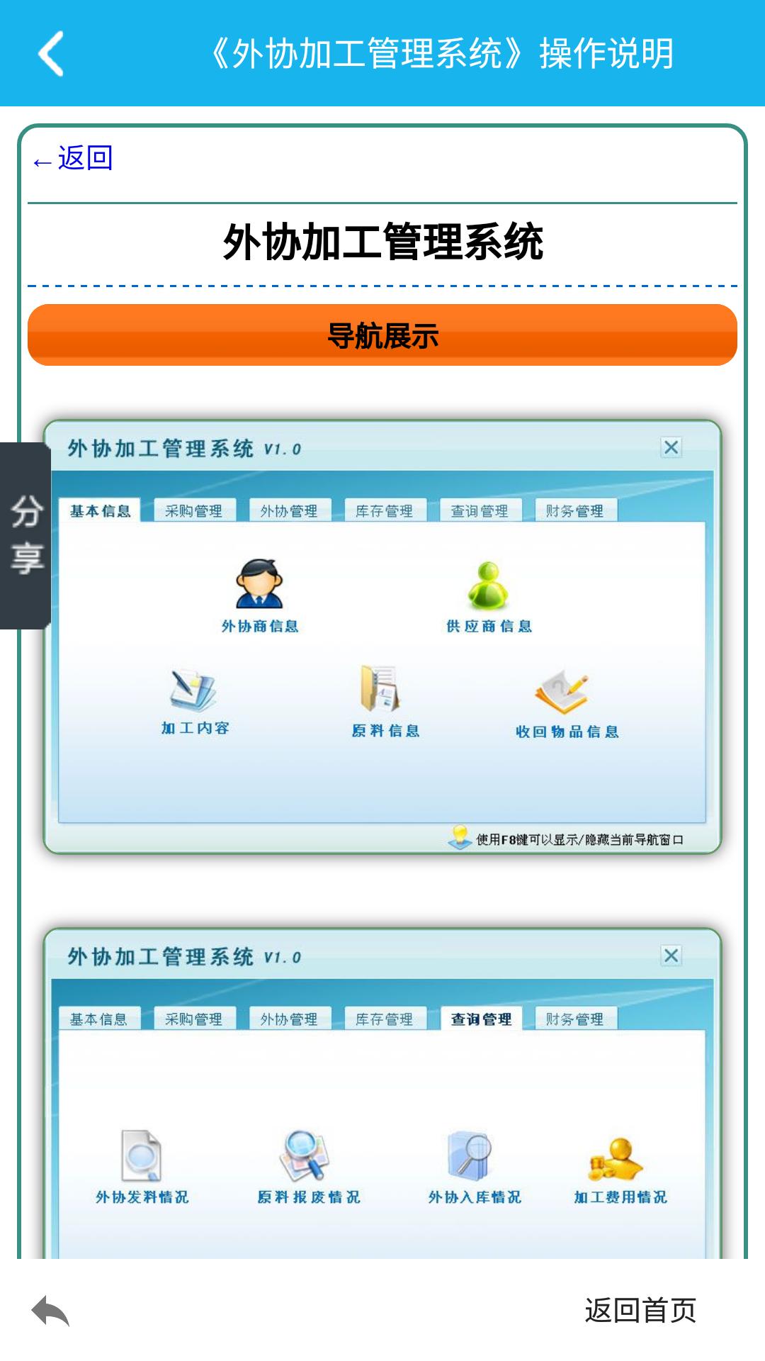 外协加工管理系统