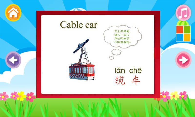 儿童学交通工具卡片截图