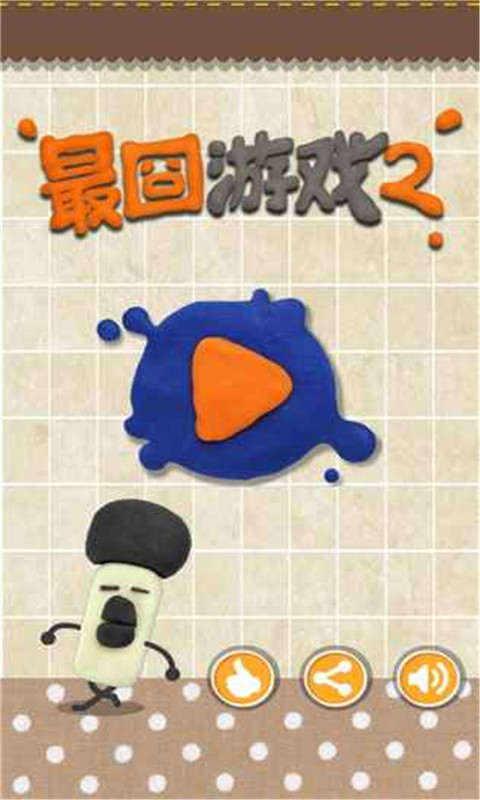 最囧游戏2