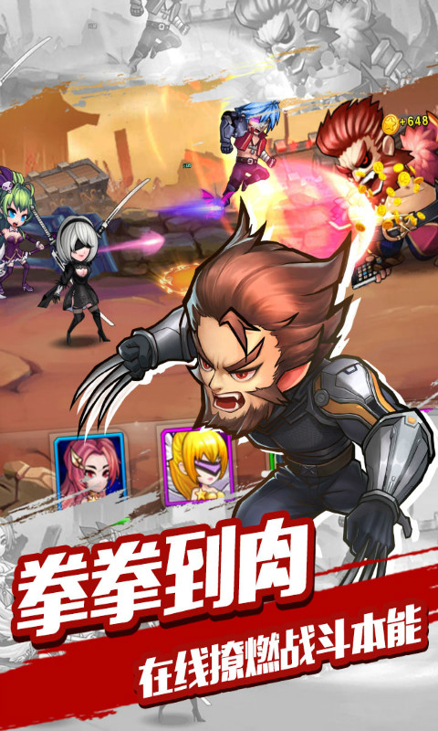 中华英雄官方版截图