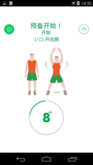 7分钟锻炼截图