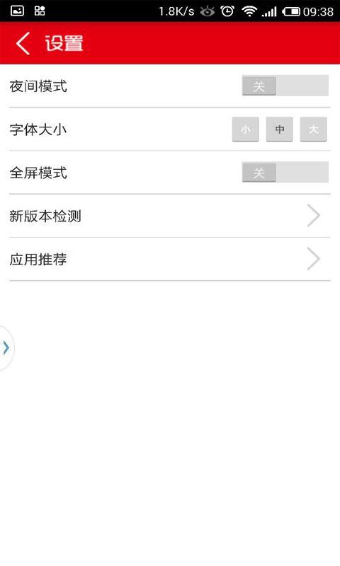 儒豹春节祝福短信截图