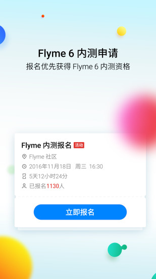 Flyme社区
