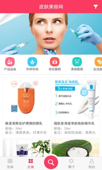 皮肤美容网