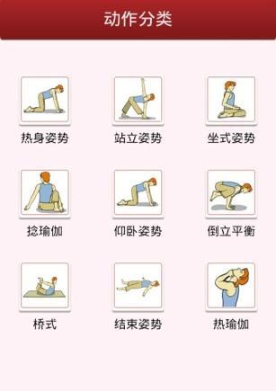 塑身瑜伽截图