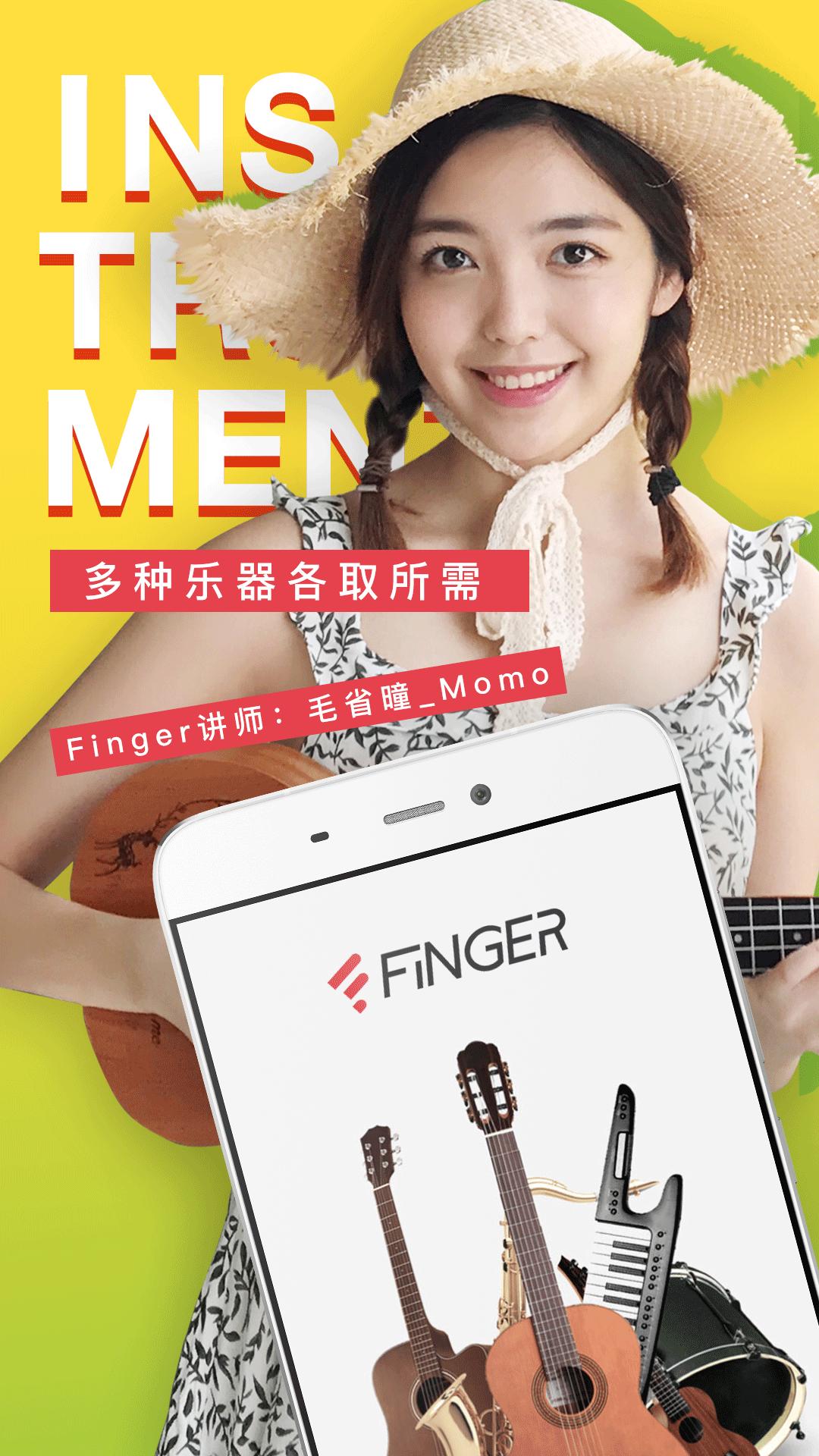 Finger截图