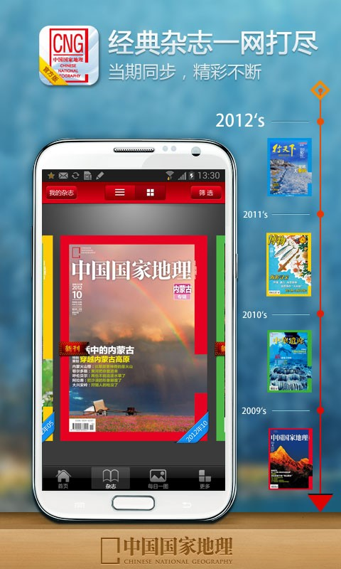 中国国家地理HD