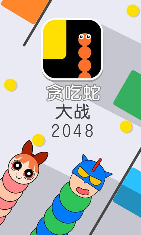 贪吃蛇大战2048截图
