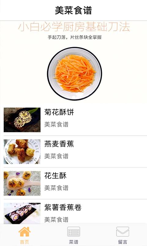美菜食谱截图