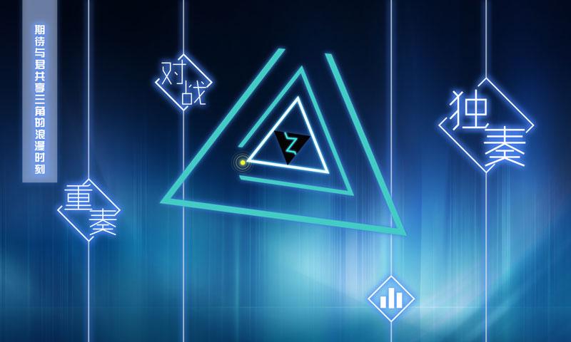 超级三角形截图
