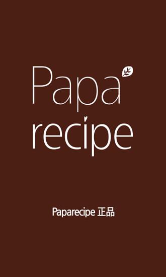 Paparecipe 正品