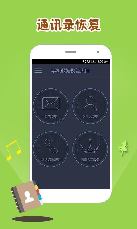 手机短信通讯录数据恢复大师