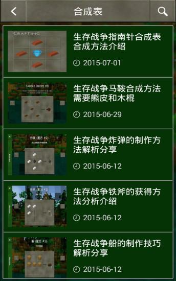 生存战争中文版攻略