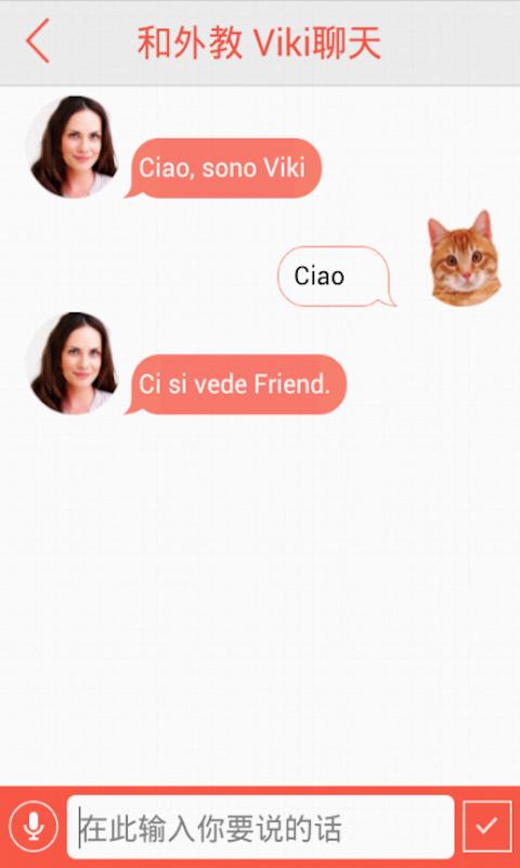 Viki意大利语智能外教截图
