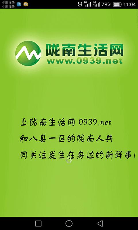 陇南生活网
