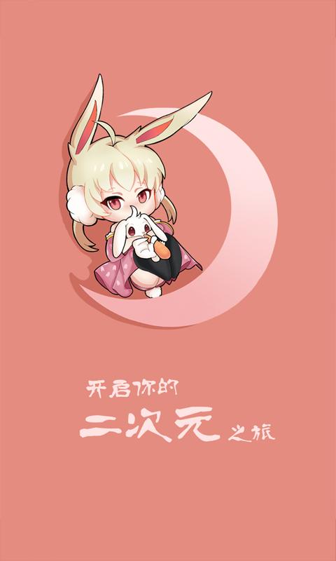 棉花兔截图