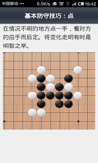 下五子棋的技巧分享展示图片