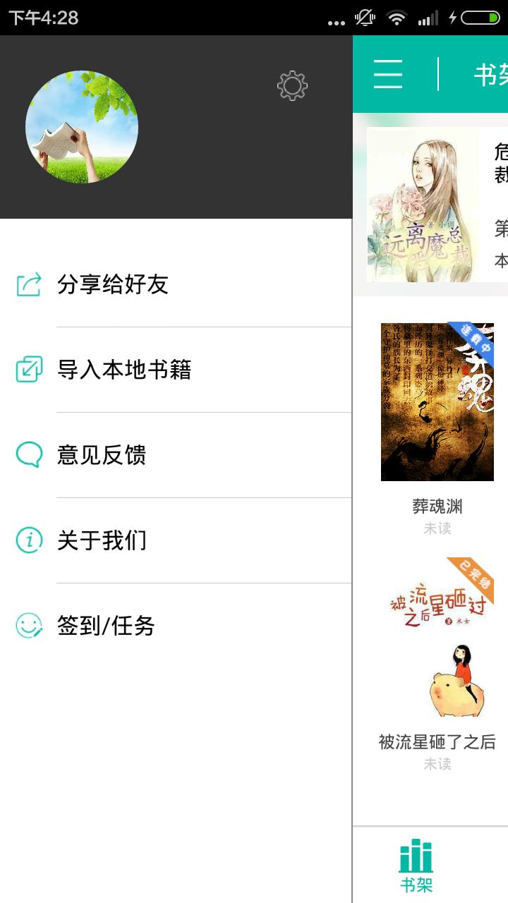 阅书中文截图