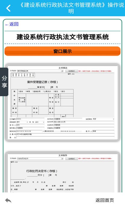 建设行政文书管理系统