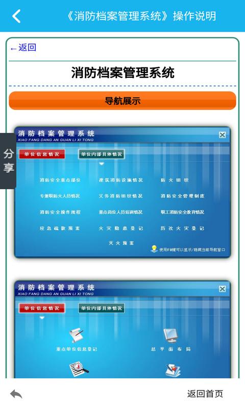 消防档案管理系统