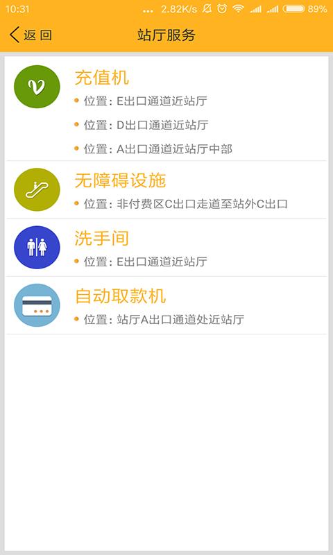 深圳微地铁