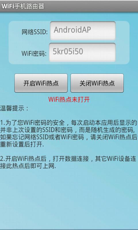 WiFi手机路由器截图