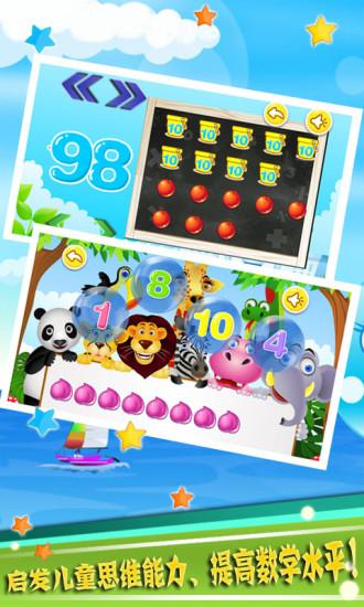 宝宝学数字游戏