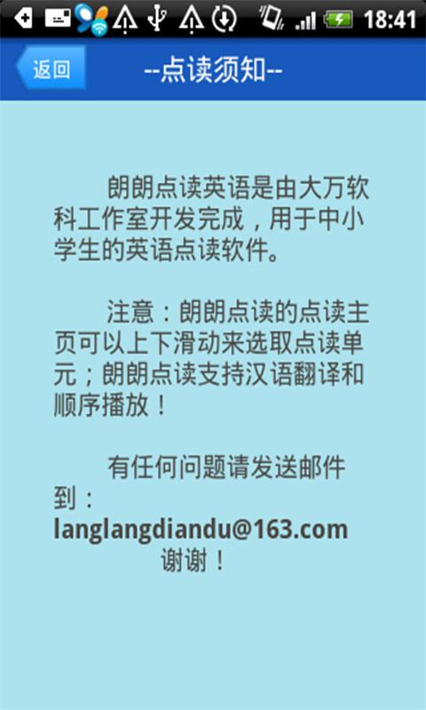 点读北京版五_上