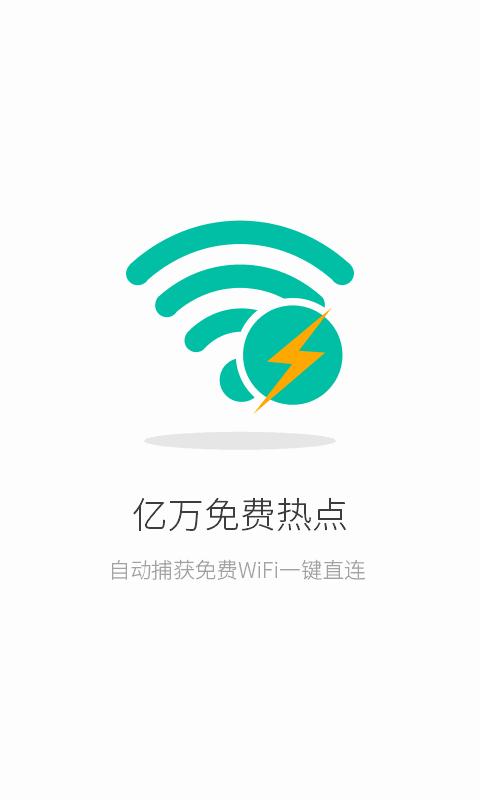 联连WiFi截图