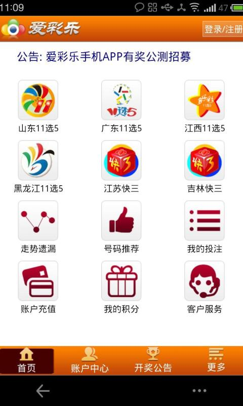 是国内领先的网上彩票运营商,提供足彩,福彩,体彩,11选5,快3等彩种