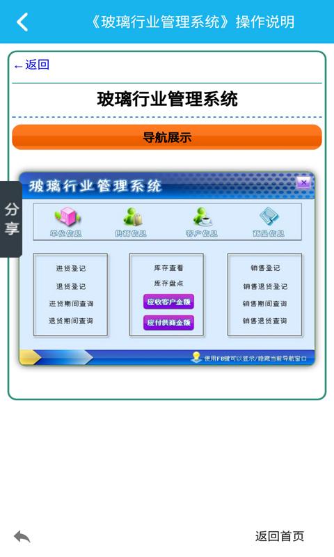 玻璃行业管理系统截图