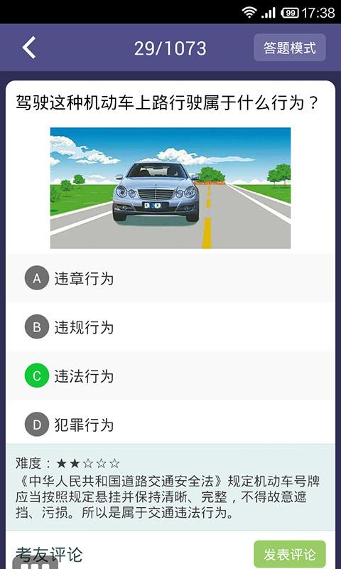 车轮考驾照科目一