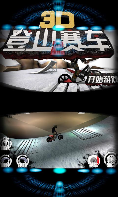 3D登山赛车2
