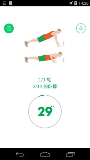 7分钟锻炼