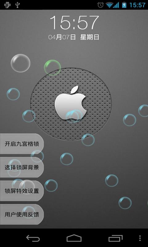 苹果九宫格锁屏图片