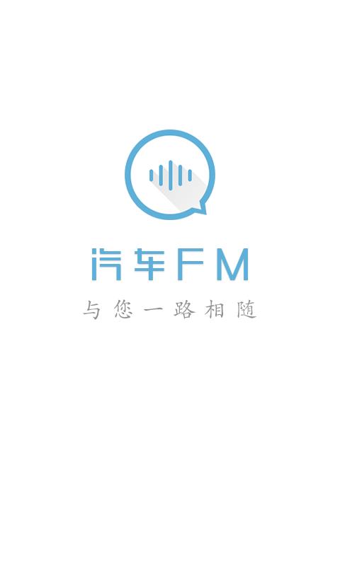 汽车FM截图