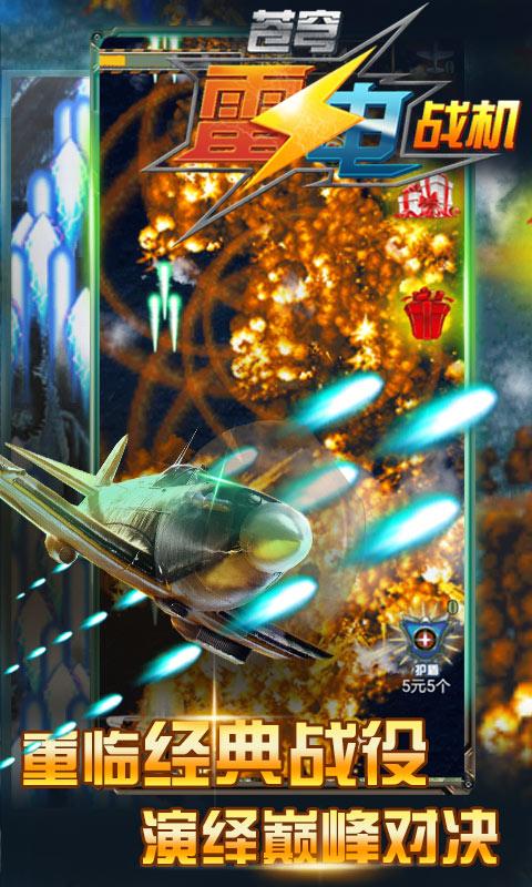苍穹雷电战机截图