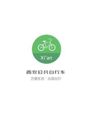 西安自行车