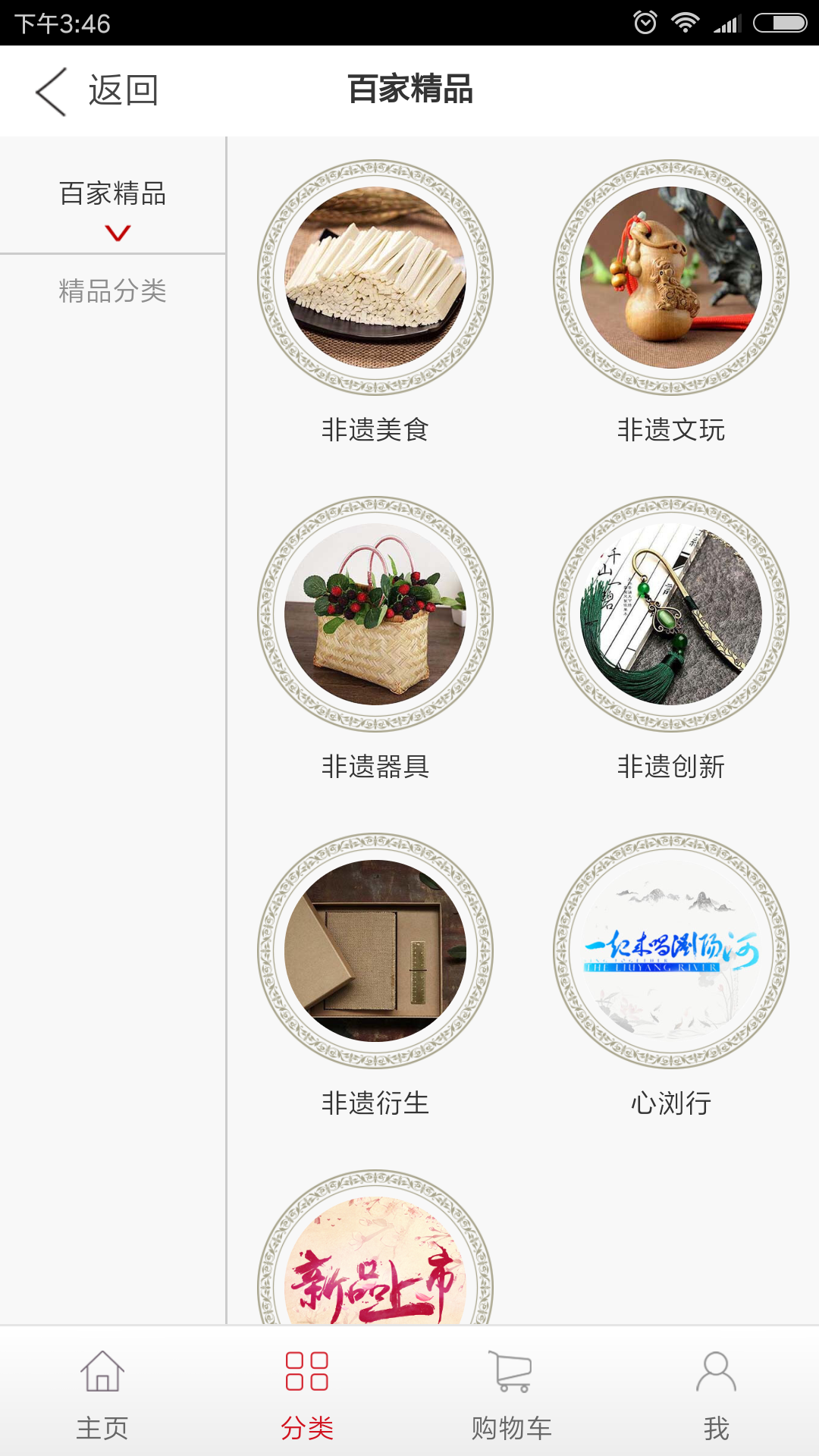 飞艺宝—礼品定制专家