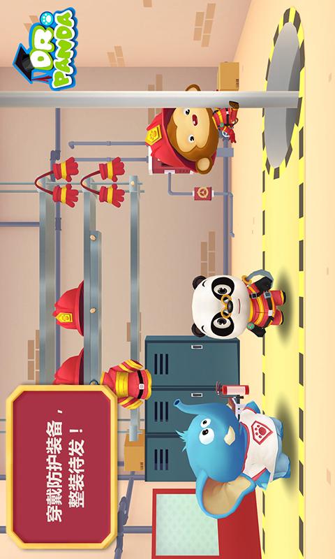 熊猫博士消防队截图