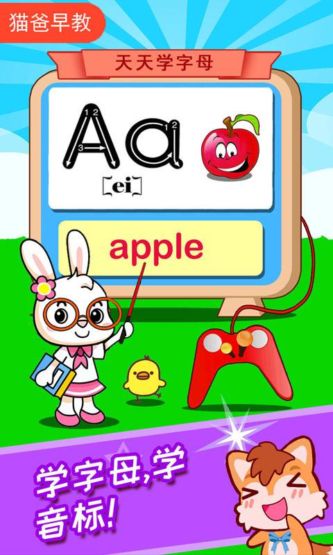 宝宝学英语ABC截图