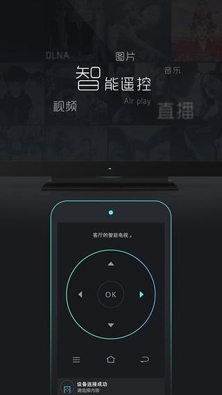 搜狐电视助手截图