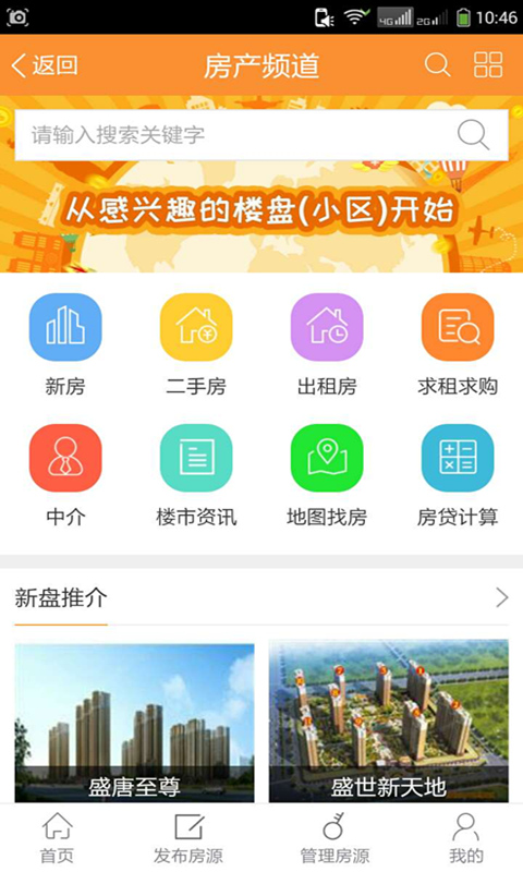 中原农村信息联盟截图