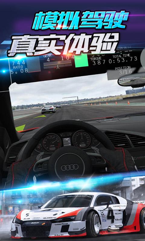 3D全民赛车截图