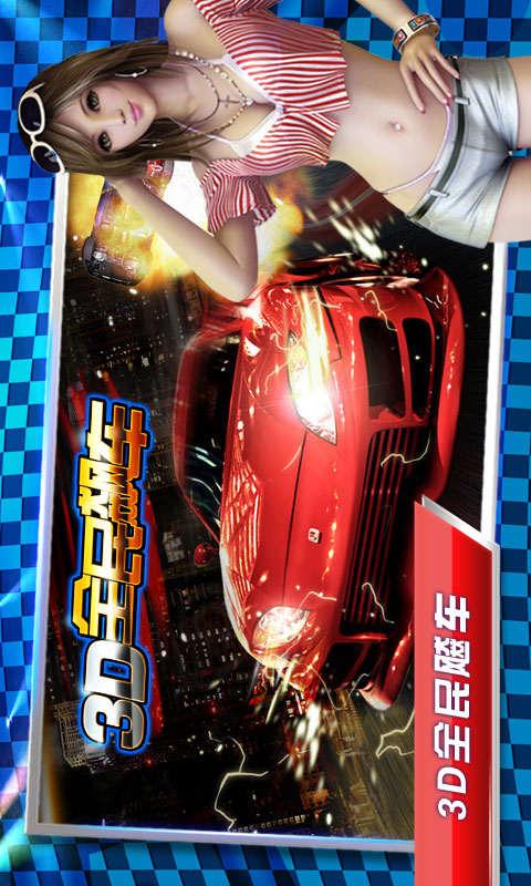3D全民飙车