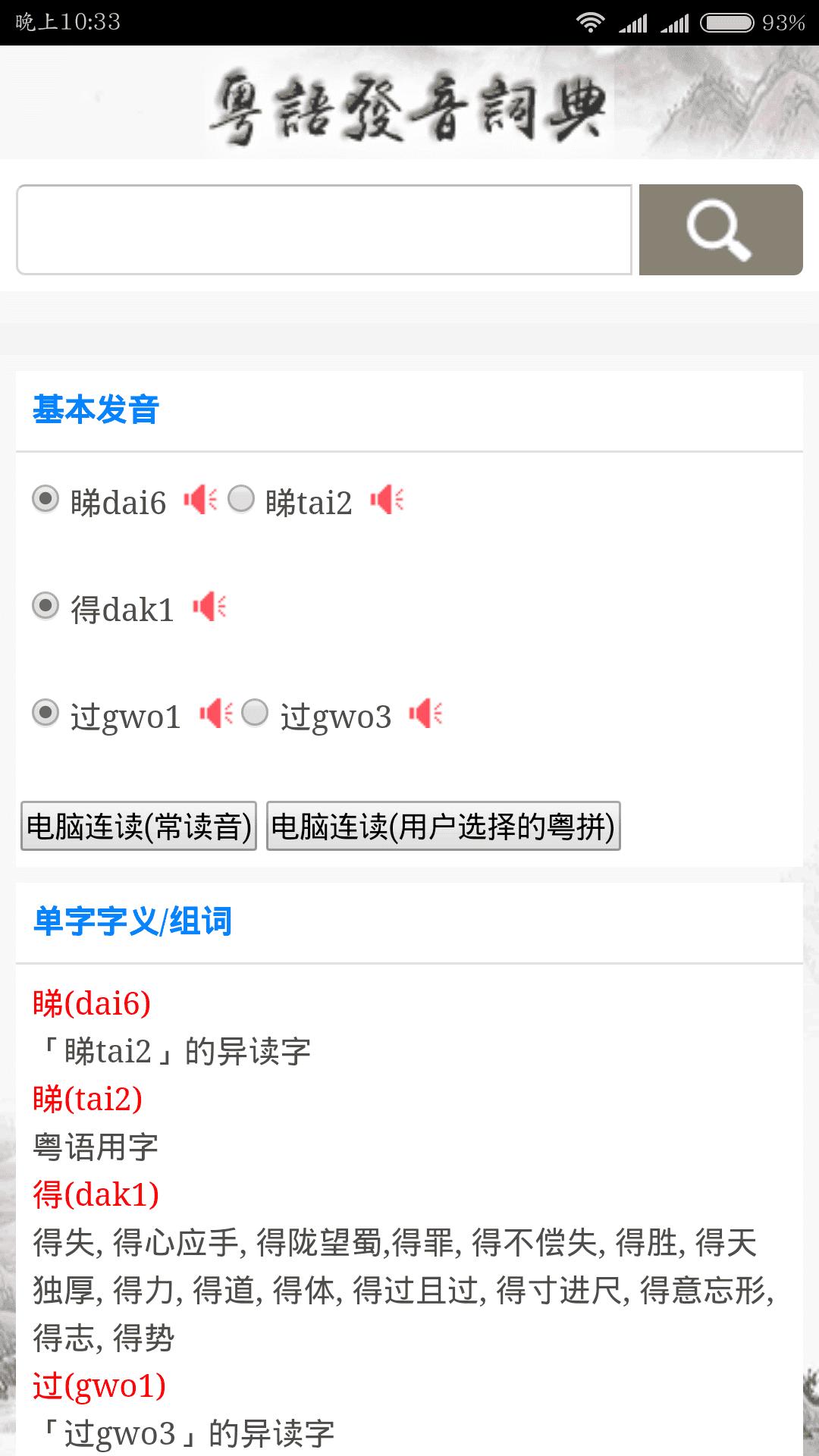 粤语发音词典