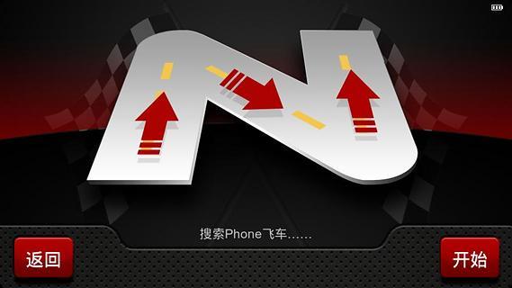 Phone飞车截图